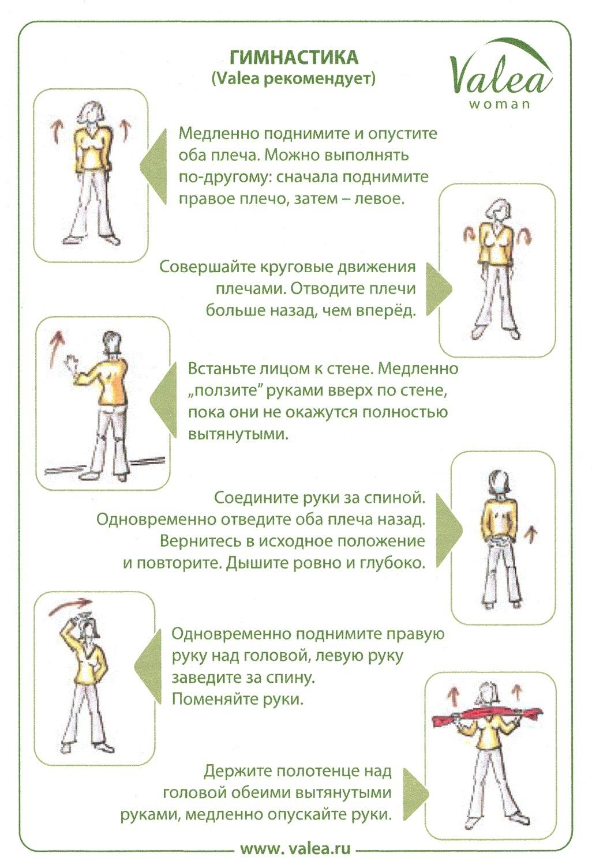 комплекс упражнений Valea+