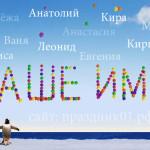 Valea: почему мы так называемся?