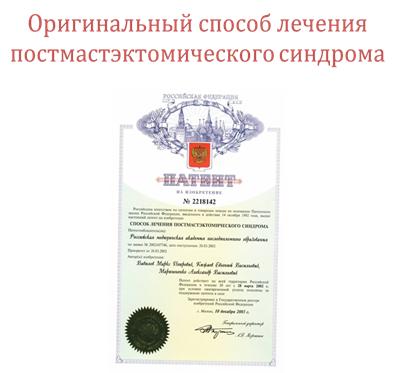Vavilov - patent