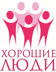 logo-xoroshie-lyudi-png
