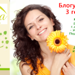 Блог Valea: 3 года вместе!
