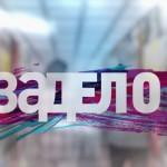 Фотосессия Valea - 2018, репортаж канала ОТР